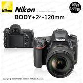 Nikon D750+24-120mm 單鏡組 Kit 國祥公司貨 ★24期免運★ 可翻轉 薪創數位