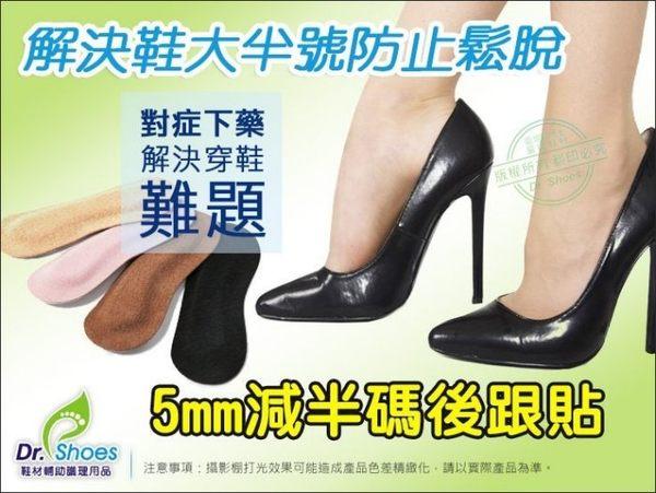 改善掉鞋大半號 反毛皮5mm後跟貼 防止鞋子鞋鬆脫 露趾魚口 楔型厚底 高跟鞋娃娃鞋 LaoMeDea