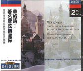 【正版全新CD清 4.5折倉】華格納:著名管弦樂選粹