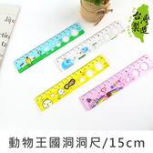 珠友 RU-10028 動物王國洞洞尺/直尺/測量尺/15cm