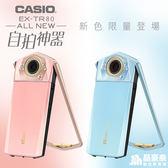CASIO TR80 自拍神器 公司貨 晶豪泰3C 專業攝影 促銷活動