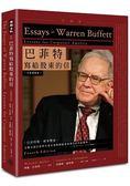 巴菲特寫給股東的信﹝全新增修版﹞