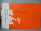 [ISBN-13碼] 9789865956370 [ISBN] 9865956373