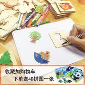 兒童玩具1-2-3-4-6周歲7寶寶繪畫男女孩益智拼圖早教開發智力禮物【全館85折最後兩天】
