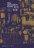 (二手書)資訊裂變:iPhone、超跑、無人機,全球經濟與想像力結晶的發展之路