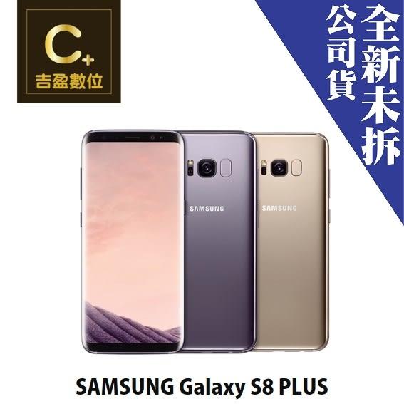 三星 SAMSUNG S8 PLUS 4+64G 6.2吋 S8+ 空機 板橋實體店面 【吉盈數位商城】