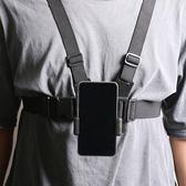 手機直播配件 手機直播胸戴套裝 胸帶架手機街拍戶外自拍架 手機外出拍攝支架套