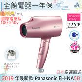 【一期一會】【日本代購】日本 Panasonic 國際牌EH-NA5B 奈米水離子吹風機 國際電壓 另有NA5A NA9A