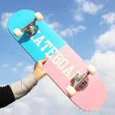 四輪滑板初學者成人兒童代步雙翹板男女青少年專業公路刷街滑板車   瑪奇哈朵