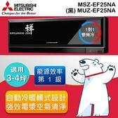 [MITSUBISHI 三菱]3-4坪 禪 1級 變頻冷暖一對一分離式冷氣-黑 MSZ-EF25NA/MUZ-EF25NA