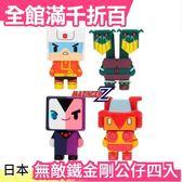 日本 SD toys Q版 無敵鐵金剛 公仔 四入組 009 聖誕節 交換禮物【小福部屋】