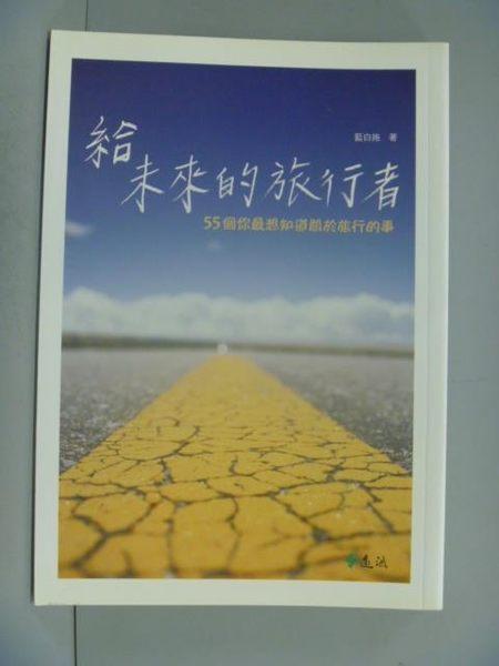【書寶二手書T2/旅遊_LGT】給未來的旅行者_劉哲瑜