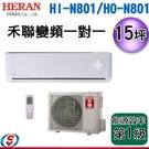 【信源電器】12坪【HERAN 禾聯】CSPF 頂級旗艦型 冷專變頻分離式一對一冷氣 HI-N801 / HO-N801