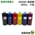 【含稅】 EPSON 500cc 六色一組 熱昇華 填充墨水 印表機熱轉印用 連續供墨專用 L310 L1300 L1800