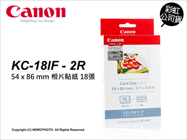 Canon SELPHY KC-18IF KC18IF 54x86mm 相片貼紙 適CP-800 CP-900 18張 另有KC-18IL 薪創