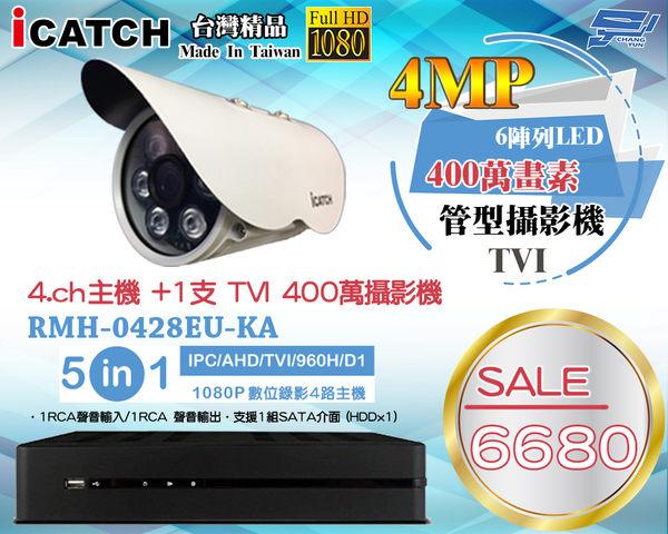 RMH-0428EU-KA 1080P AHD 4路五合一監控主機+4MP 400萬畫素 TVI 高解析攝影機*1