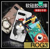 【萌萌噠】ASUS ROG Phone 3 (ZS661KS) 文藝彩繪磨砂 卡通塗鴉超薄防指紋 ROG3 全包矽膠手機殼