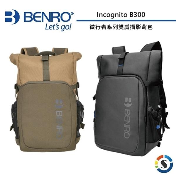 【聖影數位】BENRO 百諾 INCOGNITO B300 微行者系列 雙肩攝影背包 黑/卡其