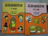 【書寶二手書T6/少年童書_OAT】最新插圖寶庫-人物篇_綜合篇_共2本合售