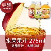 【豆嫂】日本飲料 果凍果汁/蘋果汁(多口味)