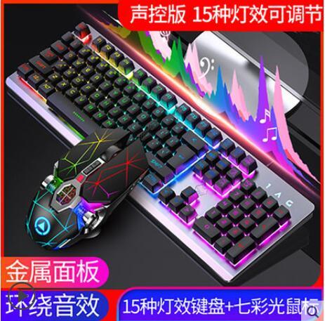 吃雞神器 銀雕V2鍵盤電競游戲機械手感薄膜鍵鼠耳機套裝有線金屬發光吃雞 科炫數位