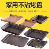 長方形不粘烤盤8/9/11寸 正方形蛋糕餅幹面包烤箱用烘焙模具 七夕情人節禮物