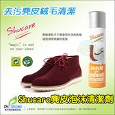 麂皮泡沫清潔劑 絨面革 磨砂革 絨布 牛巴哥乾洗劑 shucare舒凱爾╭*鞋博士嚴選鞋材