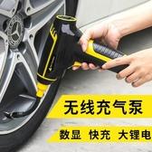 無線充電車載充氣泵便攜式多功能車用加氣泵電動小轎車輪胎打氣泵 LannaS YTL
