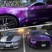 汽車星空膜改色膜車身改色膜亮光汽車彩繪星空膜