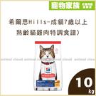 寵物家族-希爾思Hills-成貓7歲以上/ 熟齡貓雞肉特調食譜)10kg