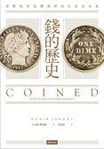 (二手書)錢的歷史:貨幣如何改變我們的生活及未來