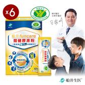 【船井】健字號成長關健膠原粉10入x6盒(關鍵鈣成長高人一等專用)