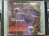 挖寶二手片-V05-144-正版VCD-電影【威龍殺陣1】-唐威龍(直購價)