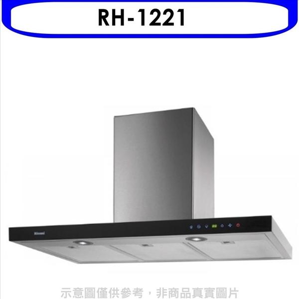 (含標準安裝)林內【RH-1221】倒T型全直流變頻玻璃觸控120公分排油煙機