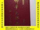 二手書博民逛書店佛教大辭典罕見下冊Y4088 丁福保 編 金陵刻經處 出版1993
