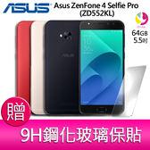 分期0利率  華碩ASUS Zenfone 4 Selfie Pro (ZD552KL)★孔劉代言☆加贈『9H鋼化玻璃保貼』