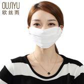 面罩 真絲防曬口罩防塵透氣可清洗易呼吸女夏季天薄款加大吸紫外線舒適 莎拉嘿幼