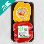 【產銷履歷】鮮甜彩色彩椒1盒(2入/盒)【愛買冷藏】