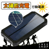 Free Shop 太陽能行動電源超薄充電器超大容量20000毫安培 雙孔USB輸出連接 附露營燈照明【QBBHI6250】