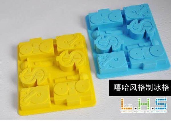 【發現。好貨】洛哈思嘻哈風格製冰盒 手提音響 麥克風 金錢符號 DIY模具 巧克力模具
