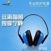 專業隔音耳罩 睡眠用防噪音耳罩 睡覺降噪音工廠學習耳機 QG27199『優童屋』