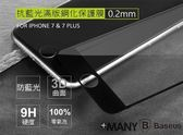 熱銷 Baseus IPhone 7 i7+ Plus 抗藍光 護眼 2.5D滿版玻璃保護貼 鋼化膜 超滑順抗指紋 非IMOS