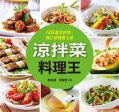涼拌菜料理王