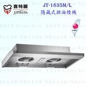 【PK廚浴生活館】高雄喜特麗 JT-1835M 隱藏式排油煙機 JT-1835 抽油煙機
