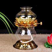 佛燈供佛液體酥油燈玻璃佛前佛供燈調光防風長明燈佛堂蓮花燈佛教用品 至簡元素