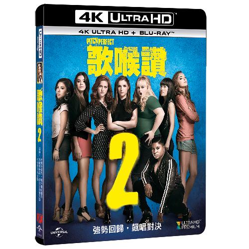 歌喉讚2 (4K UHD+BD 藍光雙碟版)Pitch Perfect 2(4K UHD+BD)