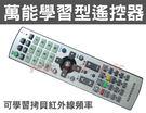 學習型萬用遙控器 學習型遙控器 (可拷貝...