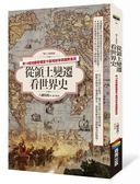 (二手書)從領土變遷看世界史:用14組地圖看懂當今區域紛爭與國際衝突