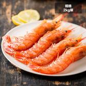 【海鮮主義】天使紅蝦 (2000g/盒)