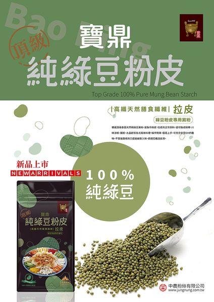 寶鼎頂級純綠豆粉皮專用粉